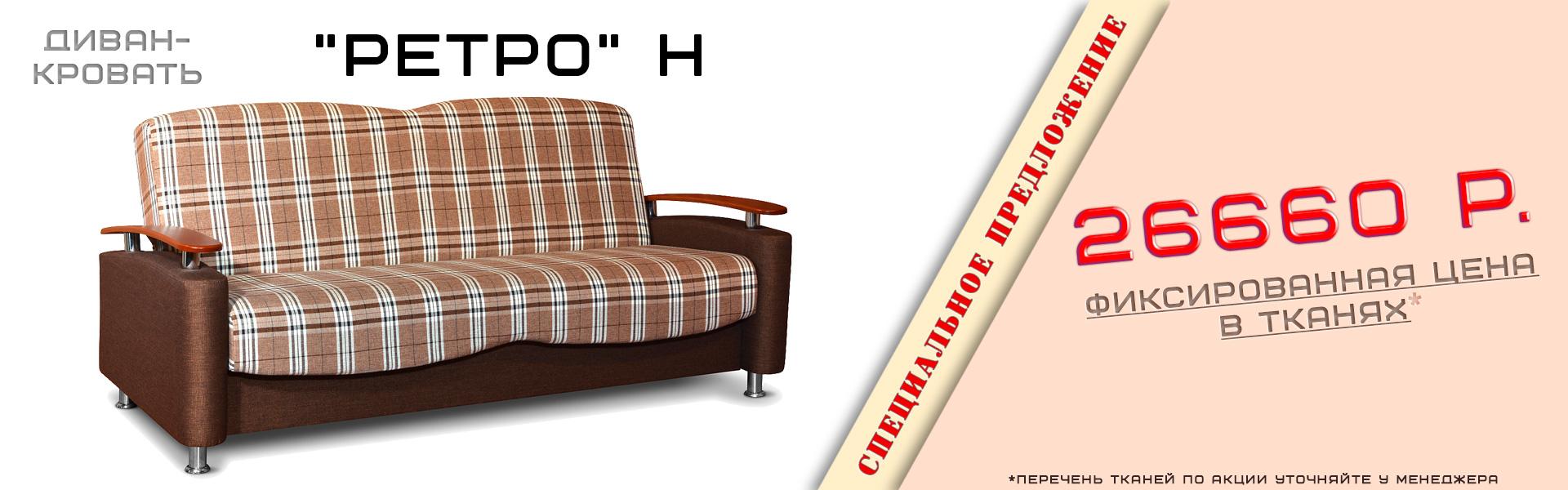 диван-кровать Ретро Н